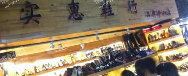 龙洞15平米鞋店出租