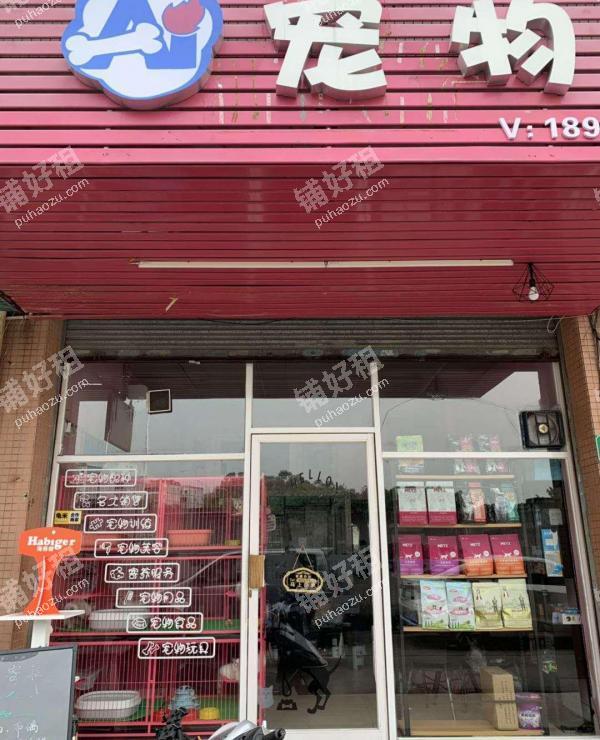 旧区美雅直街60平米宠物店转让