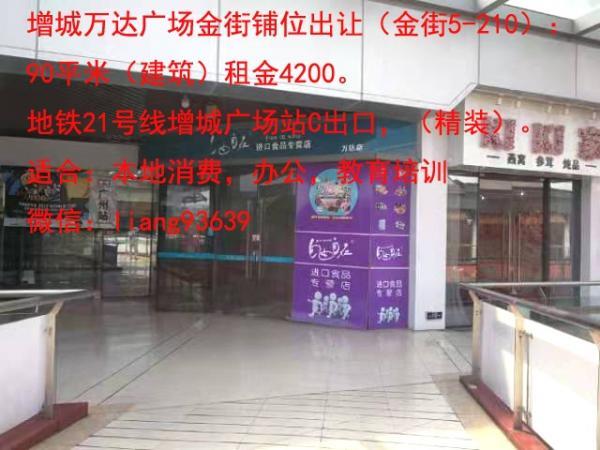 增城荔城万达广场90平米店铺出租