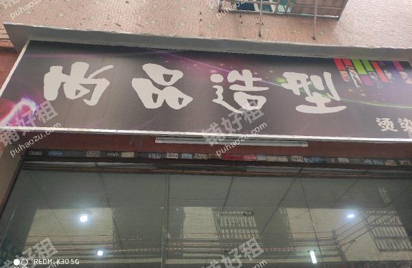 狮岭杨赤路25平米美发店转让