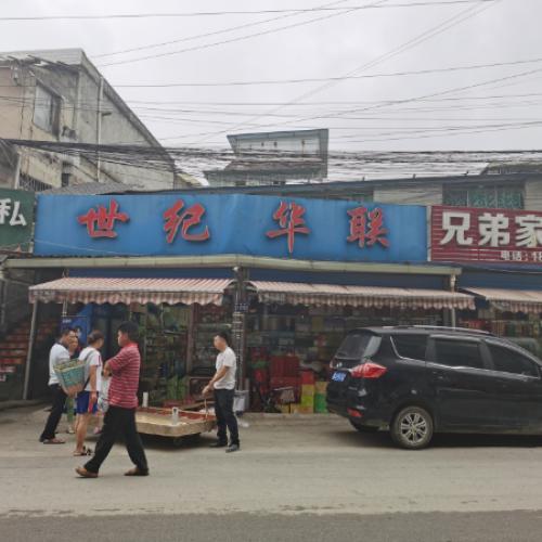 金阳300平盈 利4年超市转让