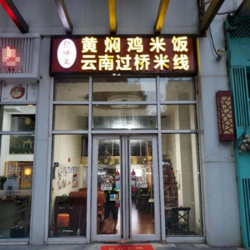大明宫万达广场小吃店诚心转可外摆