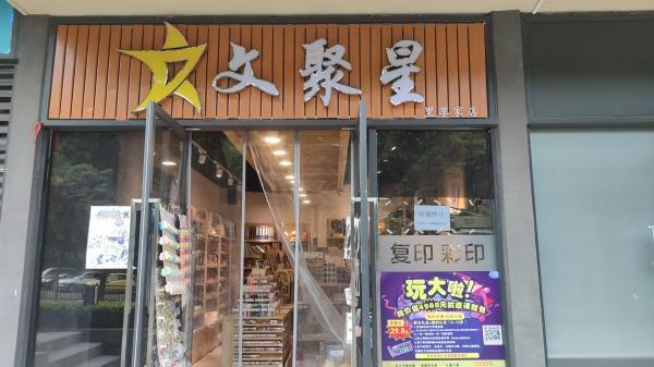 黄埔区区32平米文具店转让