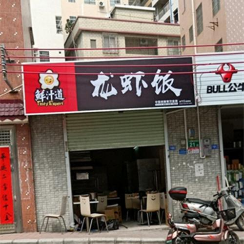 白云区大源新村天宏小学70平米快餐外卖店转让
