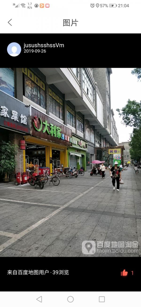 南沙区培贤东路480平米超市转让