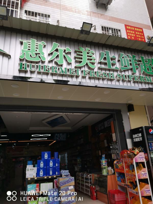 荔湾区永安大街240平米生鲜超市转让