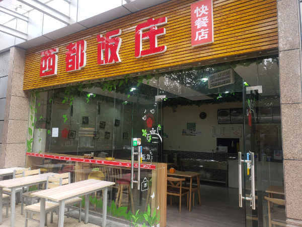 成熟地段小吃快餐店2.98万低价转