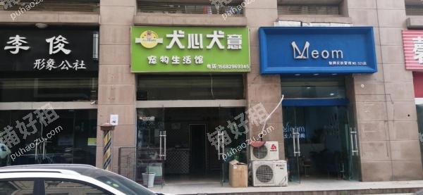 辛家庙太荣路90平米宠物店转让
