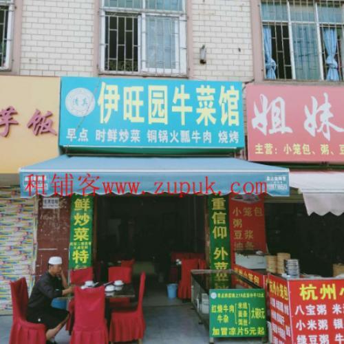 呈贡城中村临街餐饮店转让