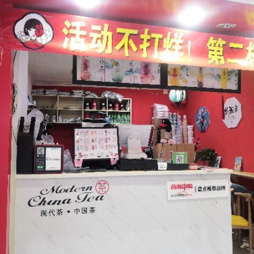 师大旭东路奶茶店转让