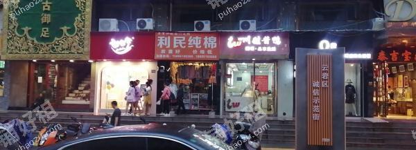 小十字民生路35平米服饰鞋包出租