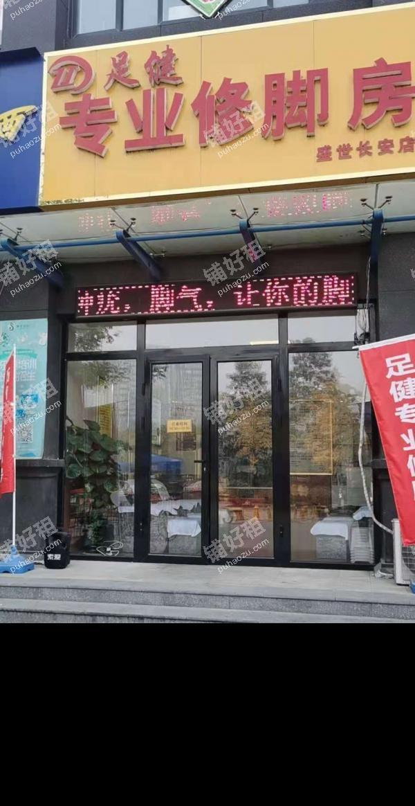 郭杜G210(西沣中路)80平米足浴/*店转让