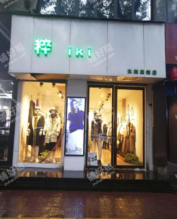 钟楼太阳庙门51平米服装店转让
