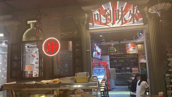 时尚天河商业广场夜上海045特色烧烤小吃店