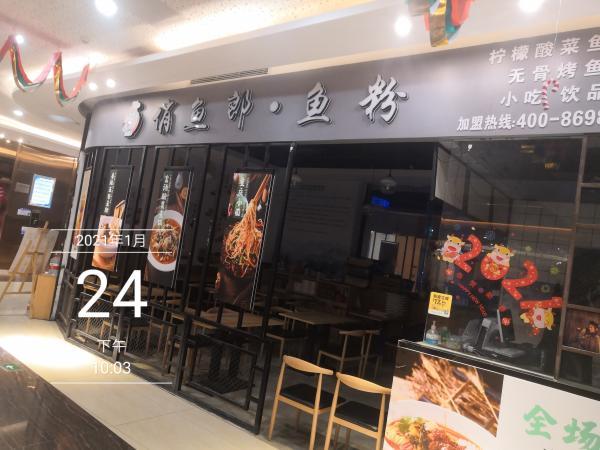 白云区Y009(石沙路)46平米小吃快餐店转让商铺转让