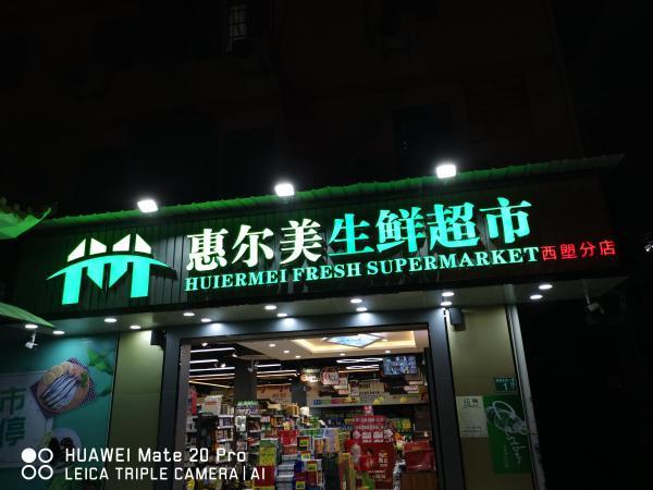 广州市荔湾区芳村西塱250平米生鲜超市转让