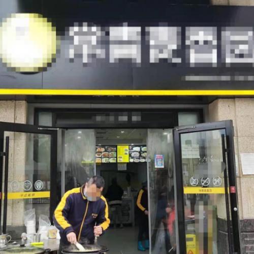 万人成熟社区壹线品牌快餐店转让