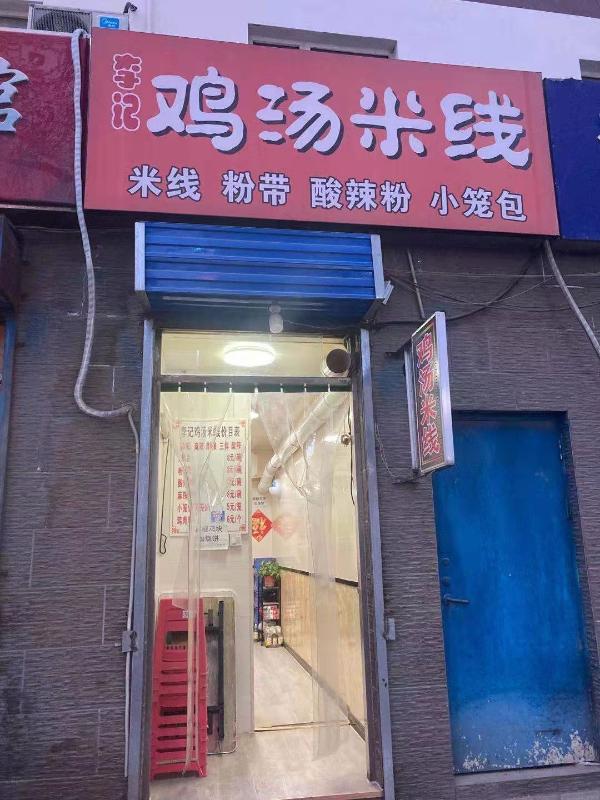 地铁口新装修20平小吃店低价急转