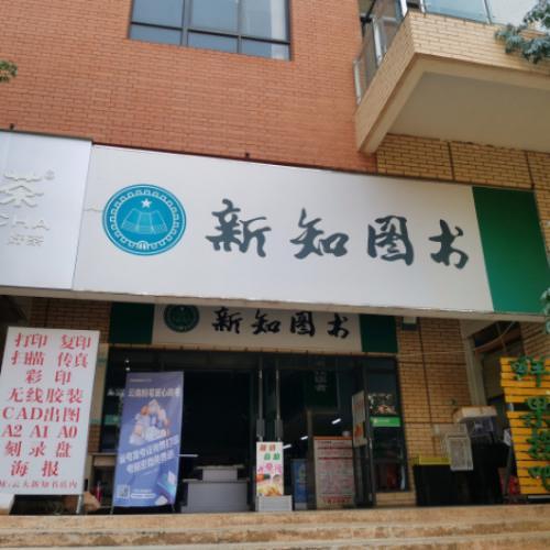 云南大学奶茶店转让