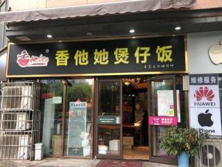二七家乐福旁成熟商圈120平品牌餐饮店诚转