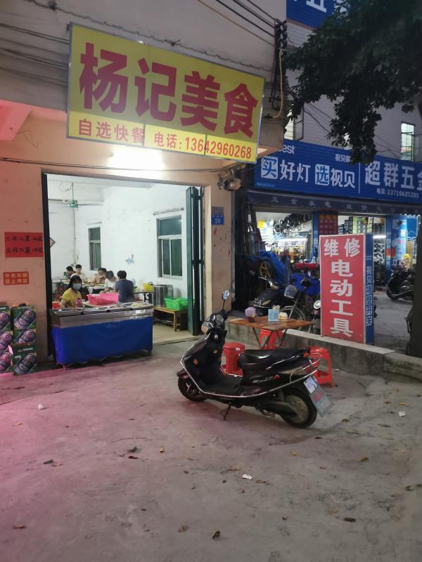 广州市增城区荔城街道氹塘路快餐店转让