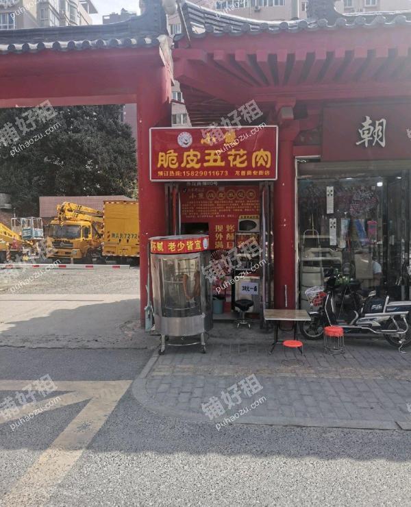 龙首村文景路8平米酒楼餐饮转让