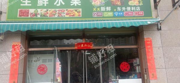 长乐东路长乐坡街136平米百货超市转让