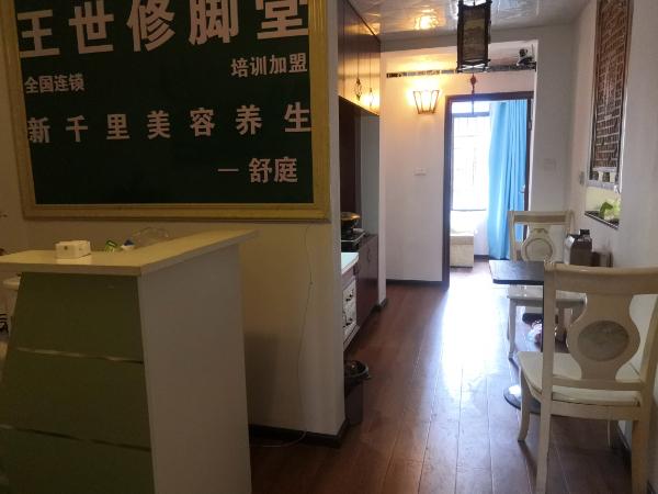 青云路美容养生馆转让