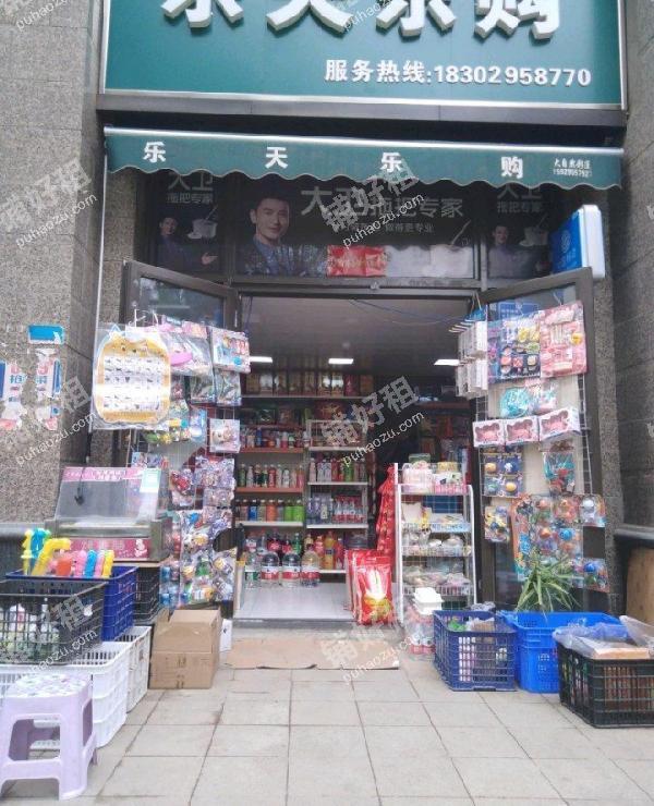 太华路永隆路22平米百货超市转让