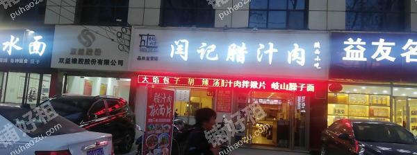 韩森寨咸宁东路120平米酒楼餐饮转让