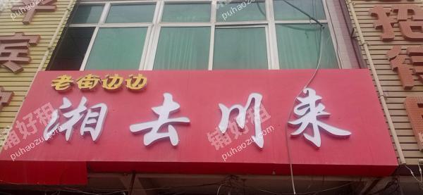 王寺南街60平米酒楼餐饮转让