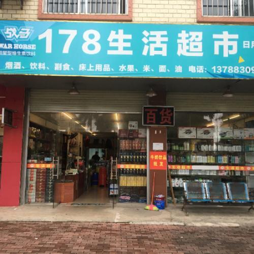 仙葫经济开发区仙安路160平米超市转让