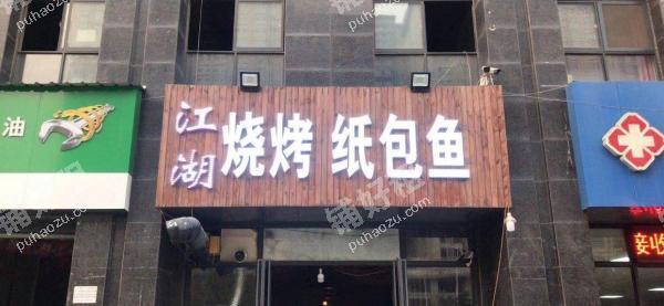 朱宏路锦荣路100平米酒楼餐饮转让