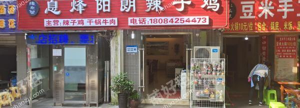 三桥G210(改茶大道)63.8平米酒楼餐饮转让