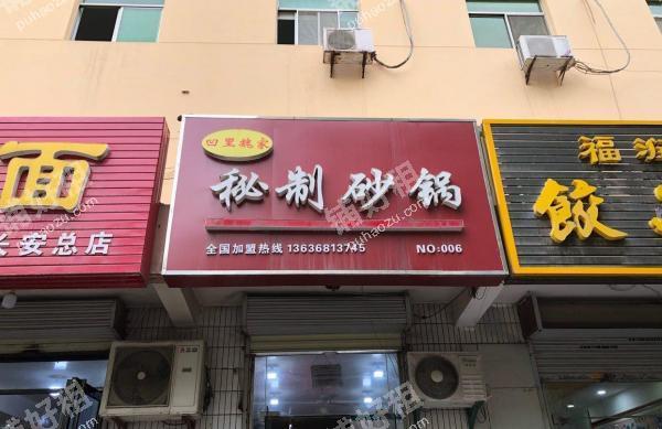 长安广场新华街38平米酒楼餐饮转让