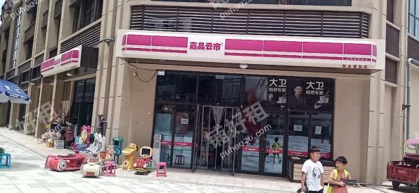 浐灞广运潭西路90平米超市转让