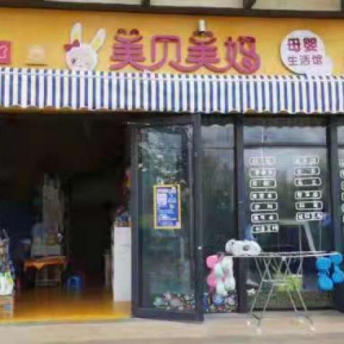 呈贡新城梁王路辅路175平米母婴用品店转让