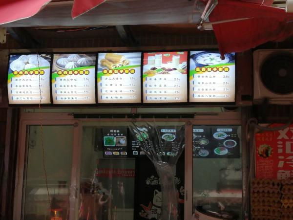 长安区文苑北路32平米小吃早餐店转让