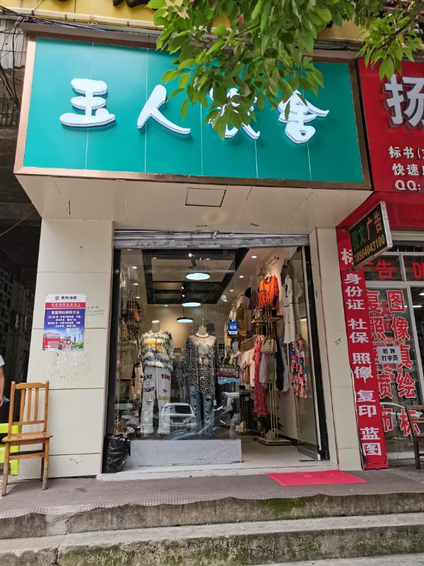 蓑草路临街精装修服装店转让