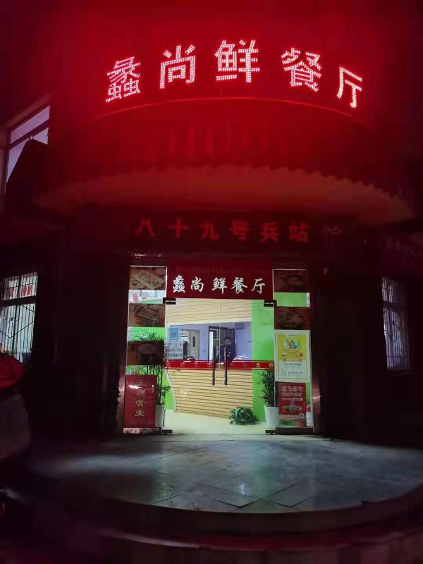 电子城光华路198平米中餐馆转让