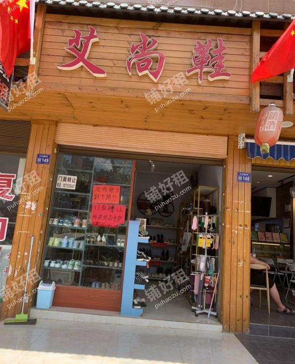 大坝街18平米鞋店转让