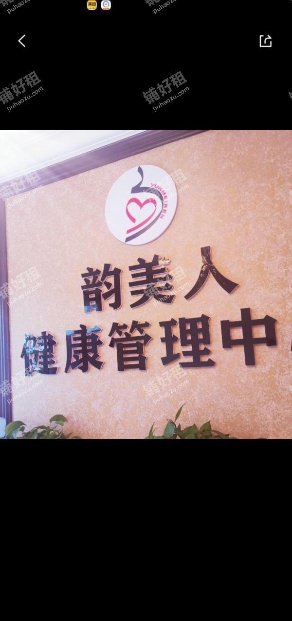 长江路珠显巷120平米美容院转让
