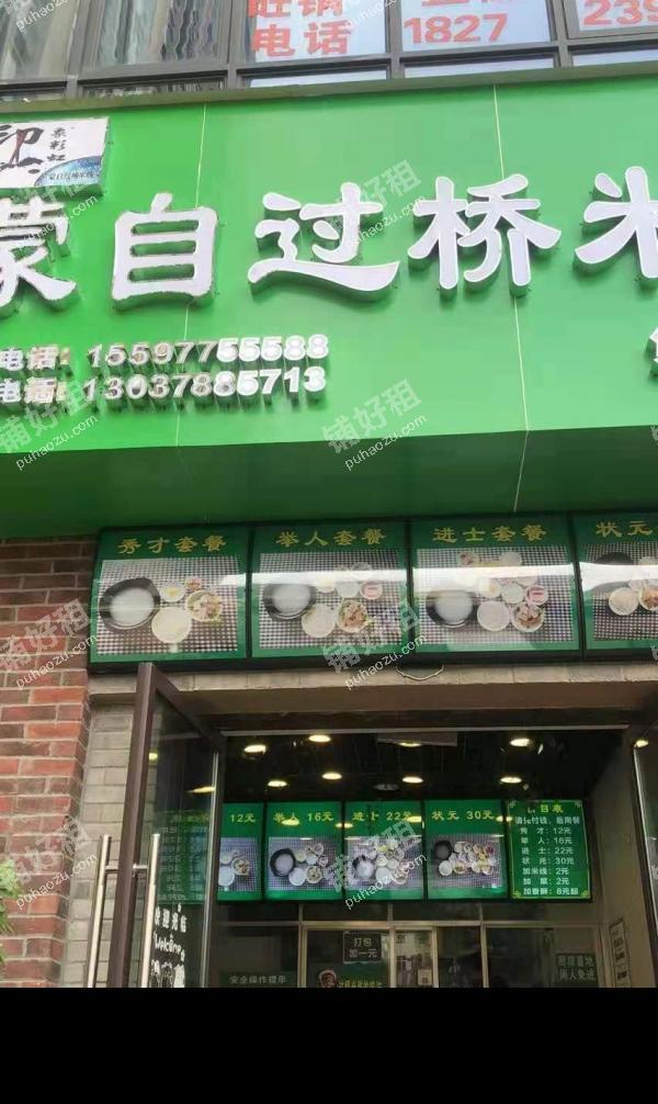 长江路盘江西路26.23平米小吃快餐店转让