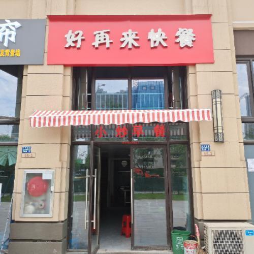 汉阳四新南路100平精装餐饮转让