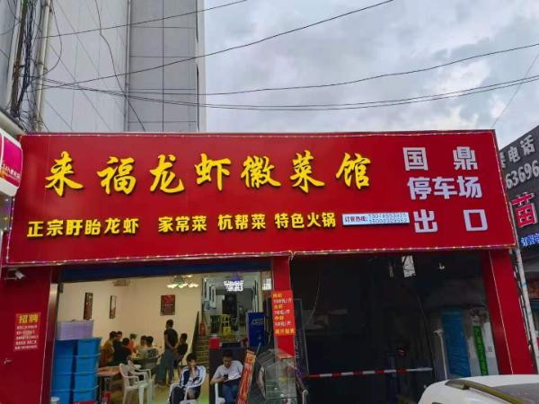 解放路临街精装修餐饮店转让