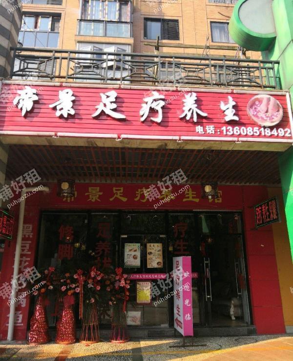 金阳医院金阳南路125平米足浴/*店转让