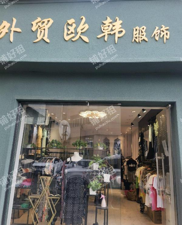 黄河路锦江路36平米服装店转让