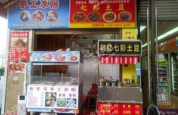 花果园花果园大街5平米小吃快餐店转让