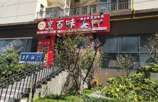 新添寨新庄路220平米中餐馆转让