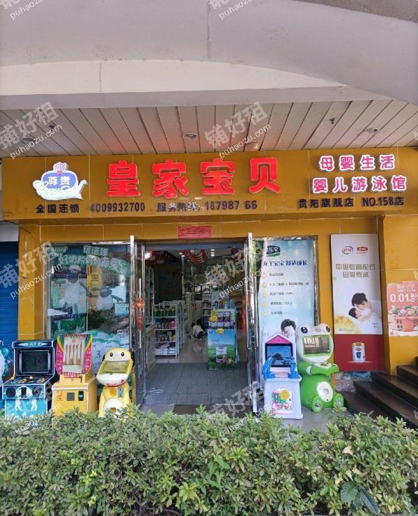 金阳商业步行街101平米其他转让